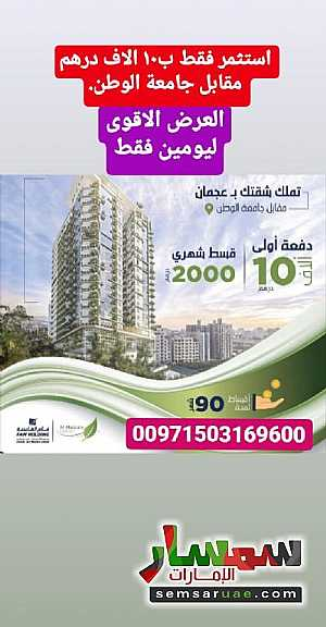 Ad Photo: Apartment 1 bedroom 1 bath 470 sqft super lux in Al Helio  Ajman