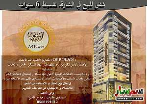 Ad Photo: Apartment 1 bedroom 2 baths 83 sqm extra super lux in Al Nahda  Sharjah