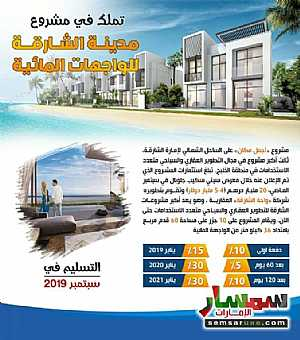 Villa 3 bedrooms 1 bath 800 sqft super lux For Sale Cornich Al Buhaira Sharjah - 1