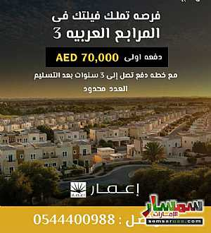 Ad Photo: Villa 3 bedrooms 4 baths 2500 sqft extra super lux in Arabian Ranches  Dubai