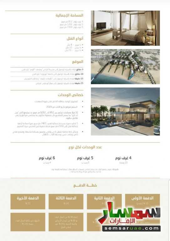 Ad Photo: Villa 4 bedrooms 5 baths 750 sqm without finish in Saadiyat Island  Abu Dhabi