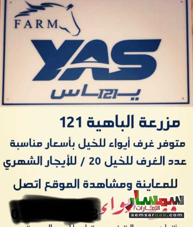 Ad Photo: Farm 200 sqm in Al Bahia  Abu Dhabi