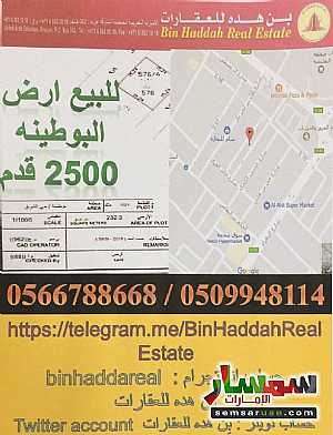 Ad Photo: Land 2500 sqft in Al Butina  Sharjah