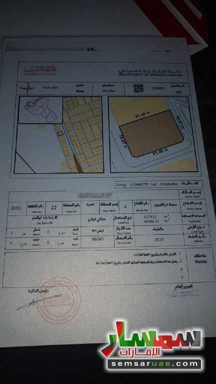 Ad Photo: Land 5500 sqm in Emirates Modern Industrial  Umm Al Quwain