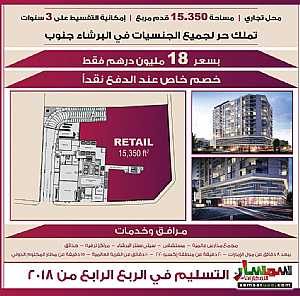 Ad Photo: Commercial 15350 sqft in Al Barsha  Dubai
