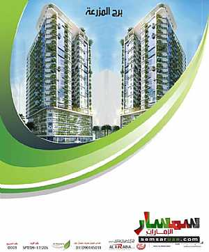 صورة الاعلان: Apartments free hold AL mazraa 2020 with 1800 AED monthly في الإمارات
